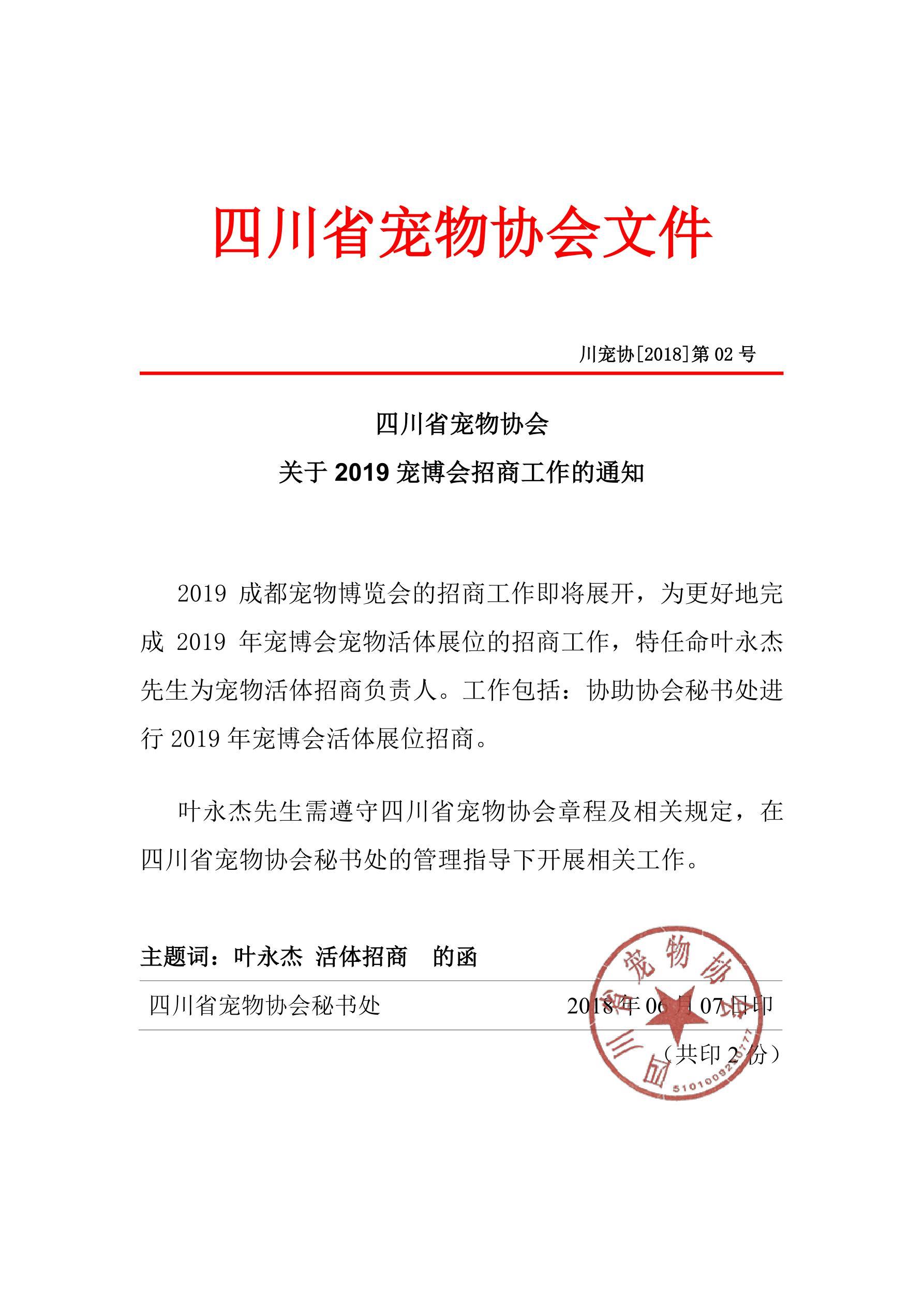 2018.2号文件--关于叶永杰招商的通知_1.jpg